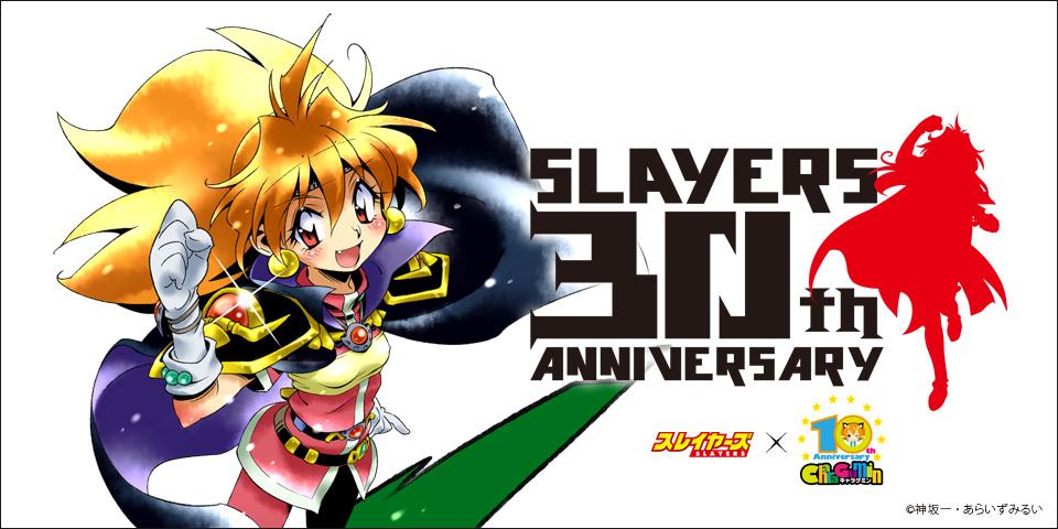 「スレイヤーズ生誕30周年記念!」 特設サイトを公開しました。