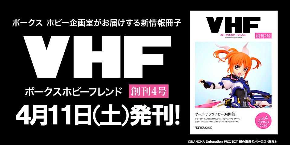 「ボークスホビーフレンド 創刊4号」 4月11日(土)発刊!!