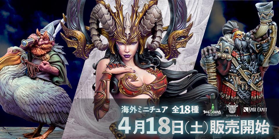 海外ミニチュア新製品 全18種 4月18日(土)より販売開始!