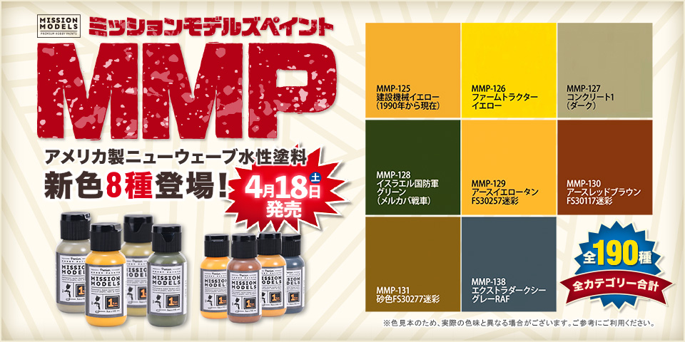 MMPに新色8種が登場! 4月18日(土)より販売!!