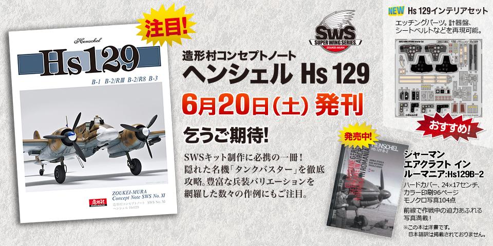 「造形村コンセプトノートNo.XI ヘンシェル Hs 129」、6月20日(土)より販売!