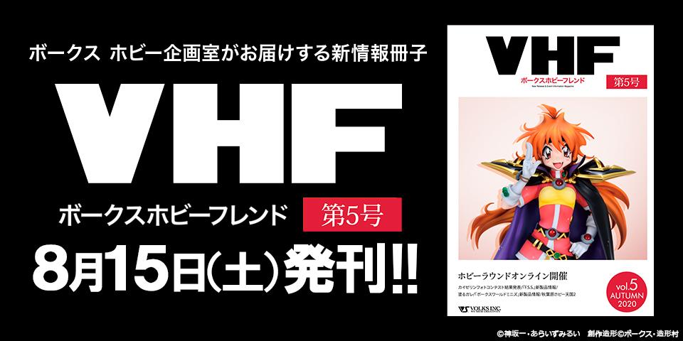 「ボークスホビーフレンド 5号」 8月15日(土)発刊!!