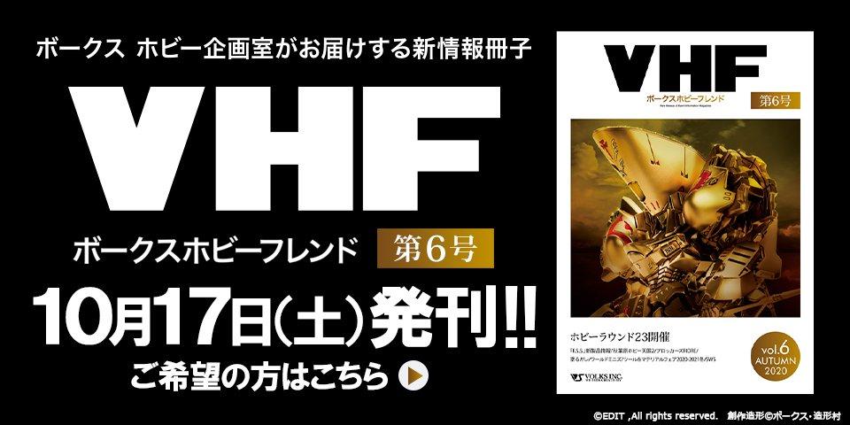 「ボークスホビーフレンド 6号」 10月17日(土)発刊!!