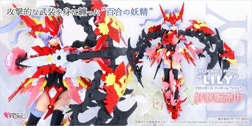 「ブロッカーズFIORE リリィ」 2020年12月12日(土)より好評販売中!!