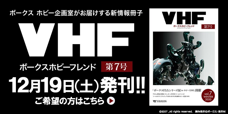「ボークスホビーフレンド 7号」 12月19日(土)発刊!!