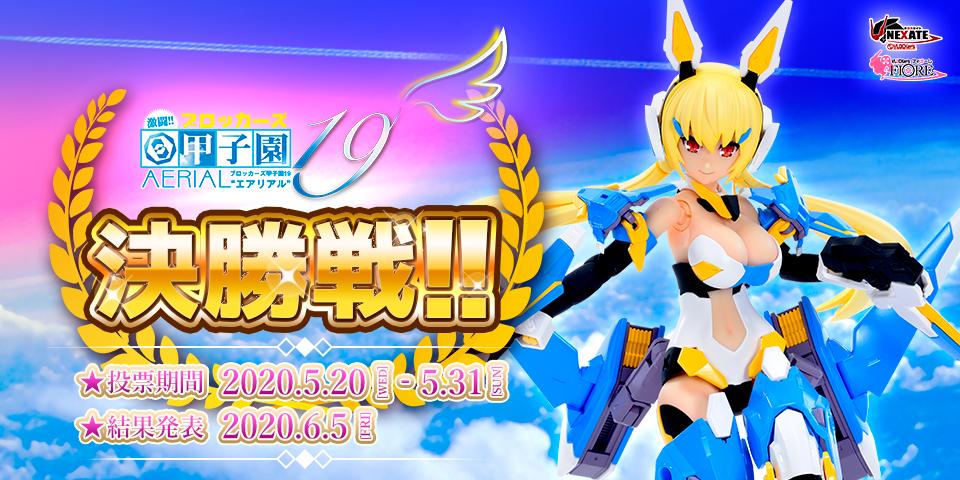 「激闘!ブロッカーズ甲子園19~エアリアル~ 決勝戦」オンライン投票実施!!