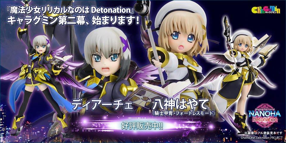キャラグミン「八神はやて(騎士甲冑・フォートレスモード)」、「ディアーチェ」 2021年2月20日(土)より好評販売中!