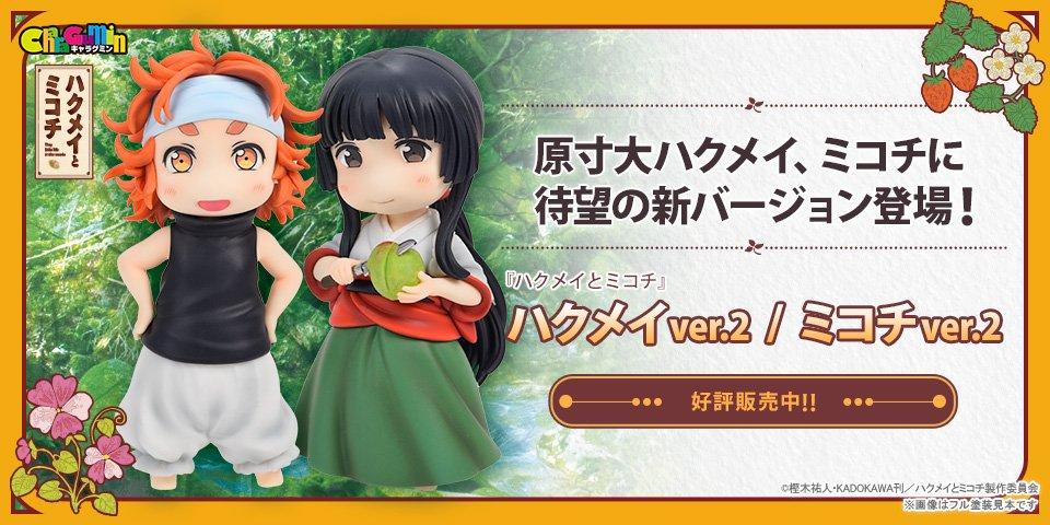 キャラグミン「ハクメイ ver.2」、「ミコチ ver.2」 2021年2月20日(土)より好評販売中!
