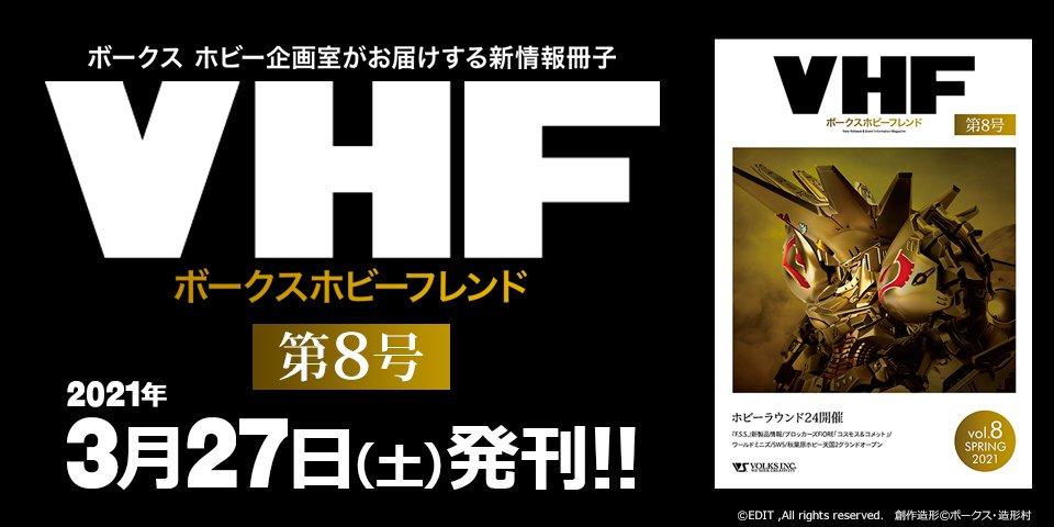 「ボークスホビーフレンド 8号」 3月27日(土)発刊!!