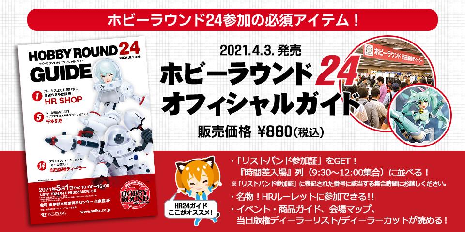 「ホビーラウンド24 ガイド」2021年4月3日(土)販売開始!