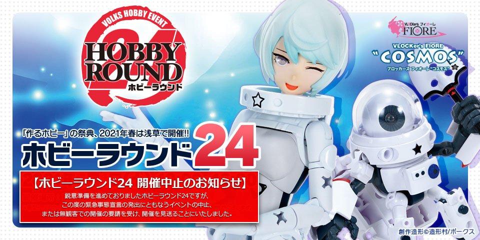 「ホビーラウンド24オンライン(HR24OL)」開催