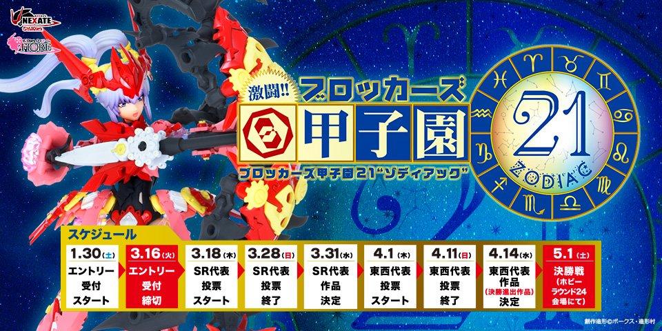 「激闘! ブロッカーズ甲子園21 ~ゾディアック~」 2021年1月30日(土)より受付開始!