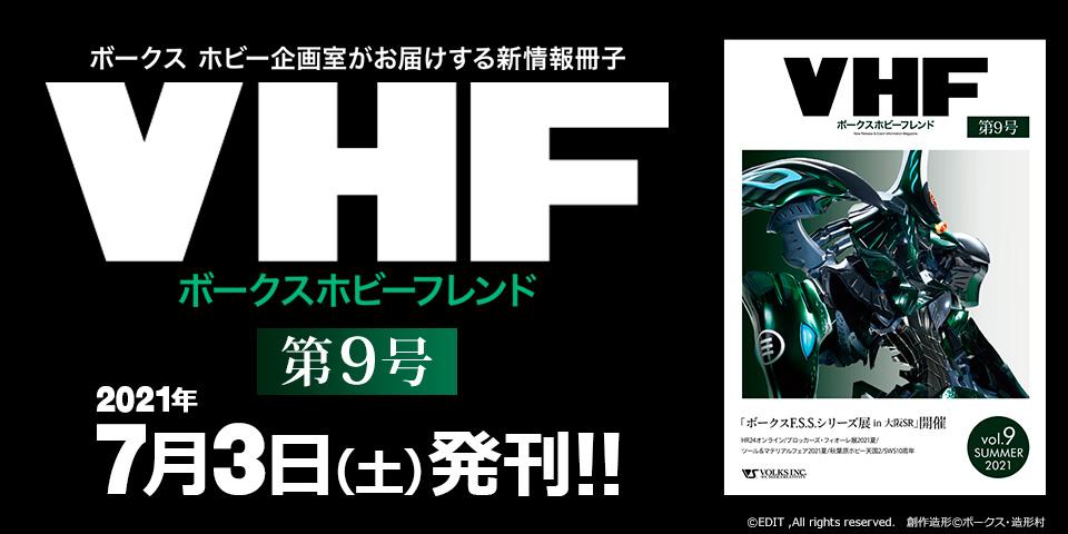 VHF9号