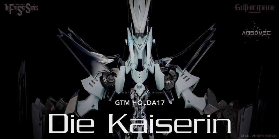 「GTMカイゼリン」2020年1月25日(土)一般発売。 メンテナンス動画Vol.2 公開中