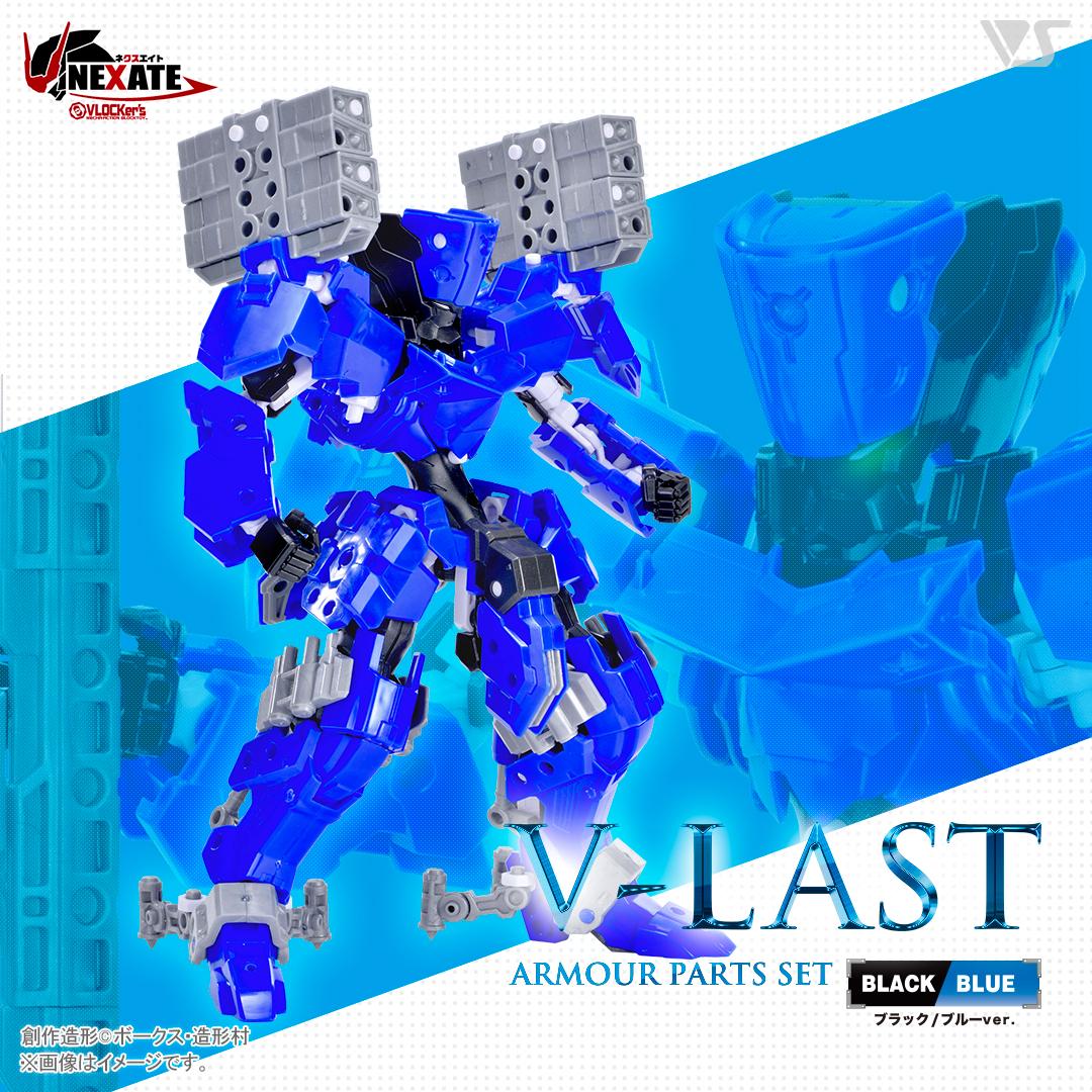 遠距離射撃タイプ:V-LAST アーマーパーツセット ブラック/ブルーver.