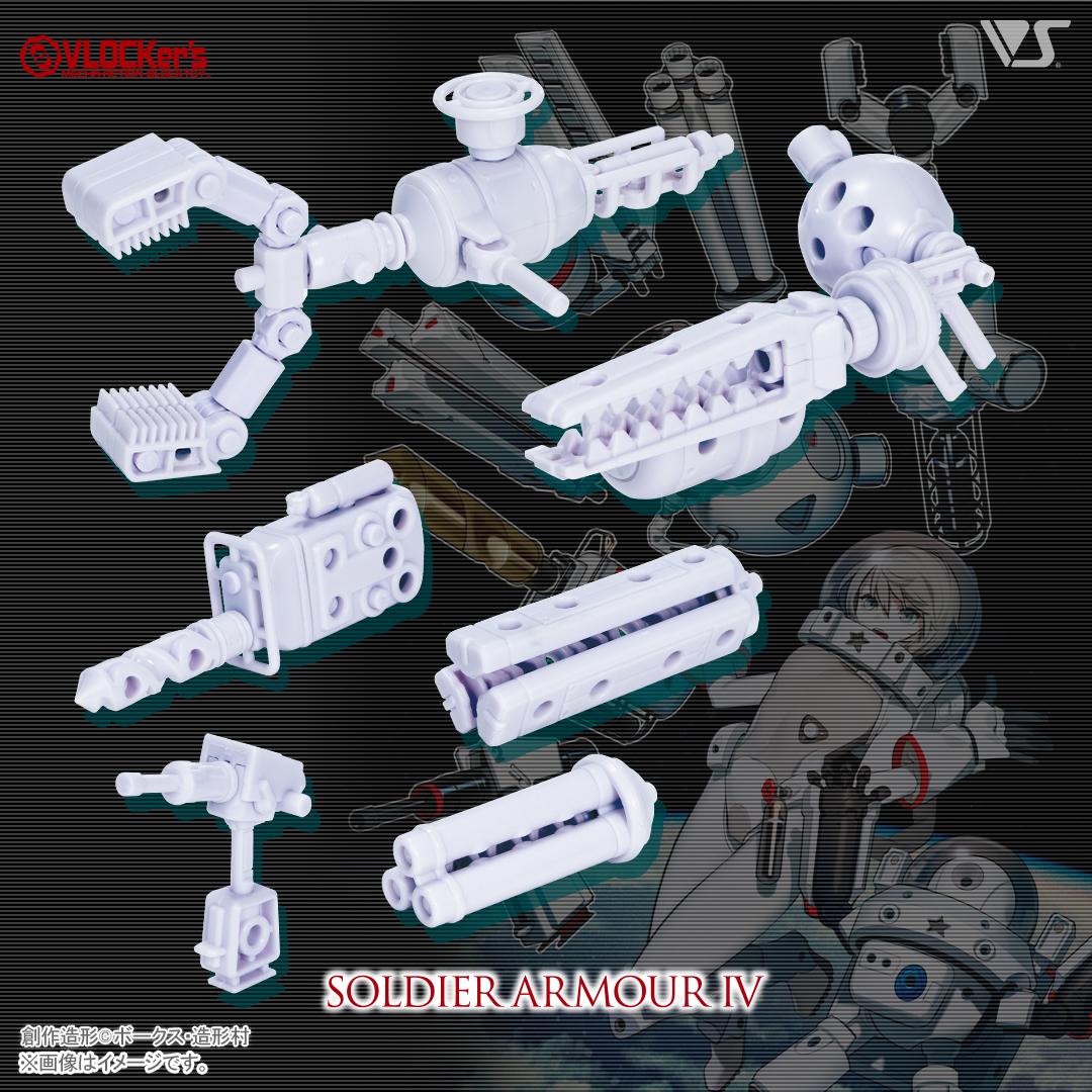 ソルジャーアーマーⅣ スペース&デバイス(ホワイトver.)