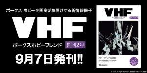 「ボークスホビーフレンド 創刊2号」 9月7日発刊!!
