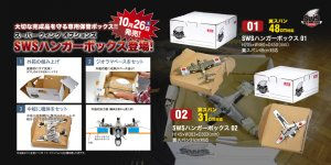 SWS「ハンガーボックス01・02」 好評販売中!!