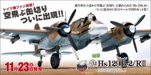 SWS「1/32 ヘンシェル Hs 129 B-2/RⅢ」11月23日発売