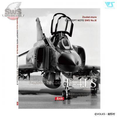 sws-zcn-0009