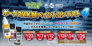 「ボークスV.K.M.ペイントコンテスト4」 2019年11月23日~2020年1月26日 開催!