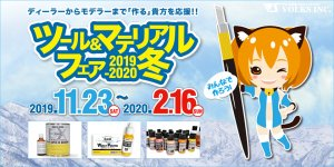 「ツール&マテリアルフェア 2019冬」 2019年11月23日~2020年2月16日 開催!