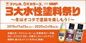 「ファレホ・Kカラーズ・MMP 3大水性塗料祭り!」 2019年11月23日~2020年2月16日 開催!