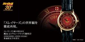 スレイヤーズ30周年記念「魔血玉(デモン・ブラッド)腕時計」 2019年10月26日(土)~2020年1月5日(日)まで、数量限定予約受付!!