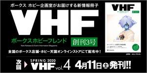 「ボークスホビーフレンド 創刊3号」 12月14日(土)発刊!!