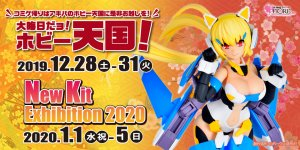 「New Kit Exhibition 2020」 2020年1月1日(水祝)~5日(日) 開催のお知らせ