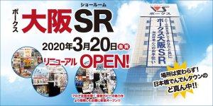 大阪ショールーム 2020年3月20日(金・祝) リニューアルオープン!