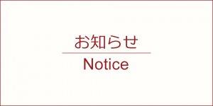 緊急事態宣言発出に伴う各種お知らせ(6/21 10:00更新)