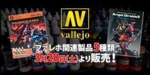 ファレホ 関連製品5種類 3月28日(土)より販売!