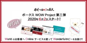ボークス WOW Project 第三弾 2020年6月2日スタート!