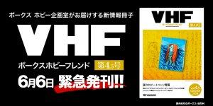 「ボークスホビーフレンド 4.5号」 6月6日(土)緊急発刊!!