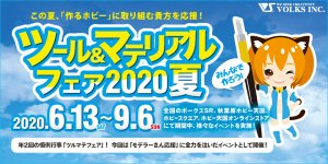 ツール&マテリアルフェア 2020夏 2020年6月13日(土)~2020年9月6日(日)開催!