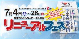 大阪SRリニューアルイベント第2弾! 2020年7月4日(土)~26日(日)開催!!