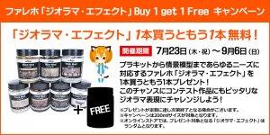 ファレホ「ジオラマ・エフェクト」Buy 1 get 1 Free キャンペーン ~1本買うともう1本ついてくる!~ 2020年7月23日(木・祝)~9月6日(日) 開催!