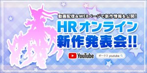 「HRオンライン新作発表会」8月29日(土)~9月22日(火・祝)まで、ボークスの最新情報を動画にて毎週お届け!