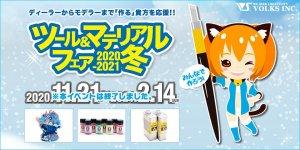 ツール&マテリアルフェア 2020-2021 冬 2020年11月21日(土)~2021年2月14日(日)開催!!