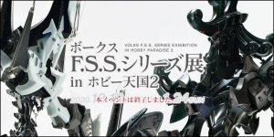 2020年12月12日(土)~2021年1月24日(日) 『ボークス F.S.S.シリーズ展 in ホビー天国2』開催!!