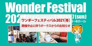 ワンダーフェスティバル2021[冬] 開催中止に伴うボークスからのお知らせ