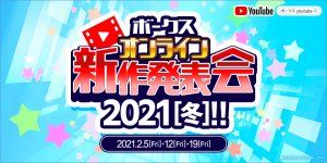 「ボークス オンライン新作発表会2021[冬]!!」 ブロッカーズ 編、『F.S.S.』 編を公開しました!!