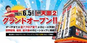 「秋葉原ホビー天国2」2021年6月5日(土)グランドオープン! 6月5日~7月11日(日)グランドオープンフェア開催!!