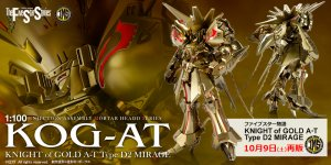 「IMS 1/100 scale KNIGHT of GOLD A-T Type D2 MIRAGE」2021年4月24日(土)~5月9日(日)通常予約受付。2021年5月22日(土)より順次通常お渡し、通常販売予定。