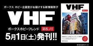 「ボークスホビーフレンド 8.5号」 2021年5月1日(土)発刊!!