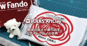 「VOLKS ArtClay -ボークスアートクレイ-」ウェブサイト公開とボークス公式オンラインストアでの取り扱いを開始いたしました。