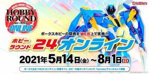 「ホビーラウンド24 オンライン」2021年5月14日(金)~8月1日(日)開催