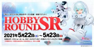 「ホビーラウンドSR」 2021年5月22日(土)~23日(日)開催!