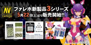 ファレホ新製品3シリーズが2021年5月22日(土)より販売開始!